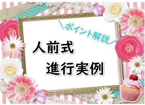 ダーズンローズ12の意味をアレンジ♡【宴内人前式進行例】