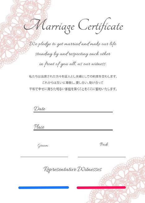 結婚証明書見本