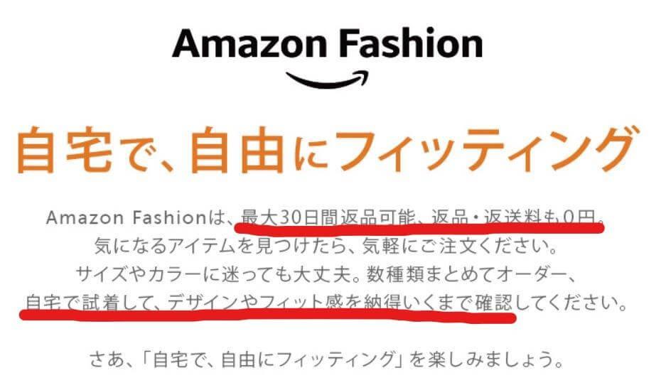 amazon返品無料詳細