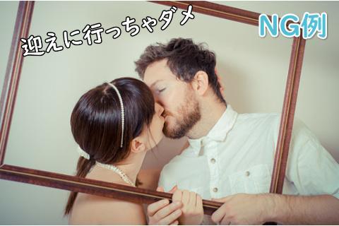 花嫁が迎えに行くキスの図