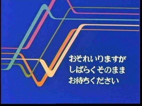 放送事故のお詫びテロップ