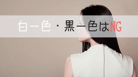 人前式立会人のNGドレスコード7:白一色・黒一色はダメ