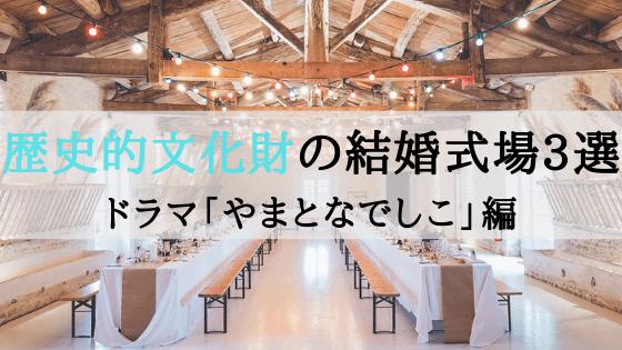 歴史的建築物の結婚式場3選