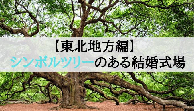 【東北地方編】 シンボルツリーのある結婚式場
