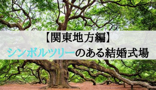【関東地方編】シンボルツリーのある結婚式場