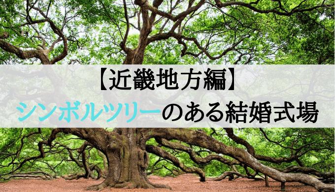 近畿地方編シンボルツリーのある結婚式場