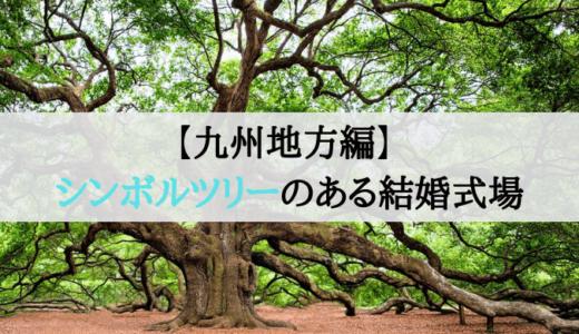 【九州地方編】シンボルツリーがある結婚式場