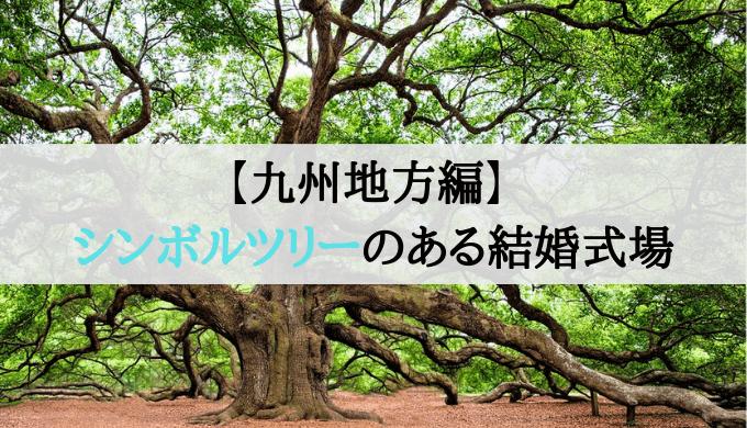 【九州地方編】 シンボルツリーのある結婚式場 (1)
