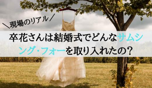 卒花さん、結婚式でどんなサムシングフォー取り入れましたか?【聞いてみた】